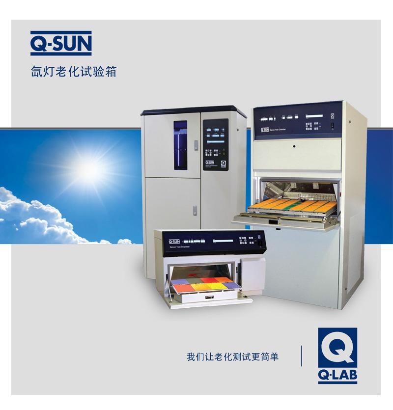 Q-SUN平板式氙灯老化试验箱