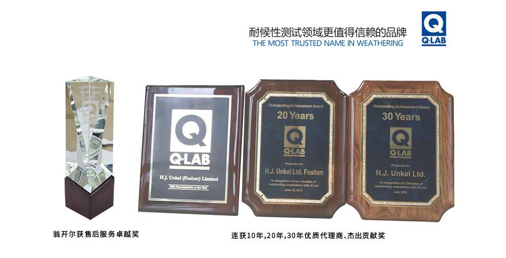 Q-lab中国指定代理